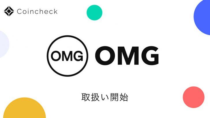 コインチェック「オーエムジー(OMG Network/OMG)」取扱い開始