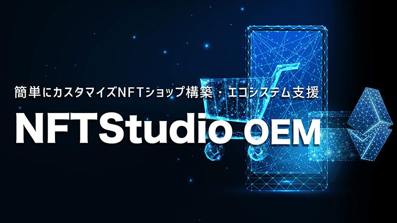 カスタマイズNFTショップを簡単に構築できる「NFTStudio OEM」提供開始:CryptoGames