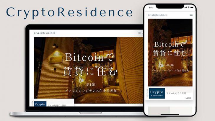 仮想通貨決済で賃貸物件が借りられる「CryptoResidence」公開|BTCで家賃支払いが可能に