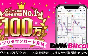 DMMビットコイン:抽選で最大1万円が当たる「レバレッジ取引キャンペーン」開催へ