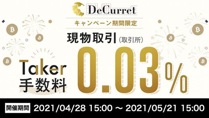ディーカレット:取引所リリース記念「Taker手数料割引キャンペーン」開始