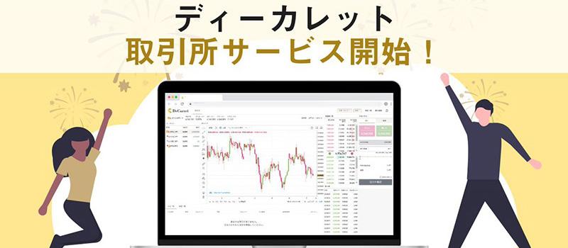 DeCurret-Exchange
