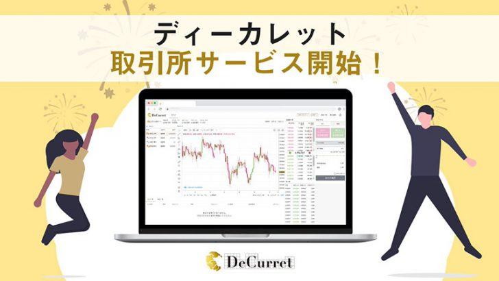 ディーカレット:暗号資産現物取引「取引所サービス」提供開始|マイナス手数料も採用