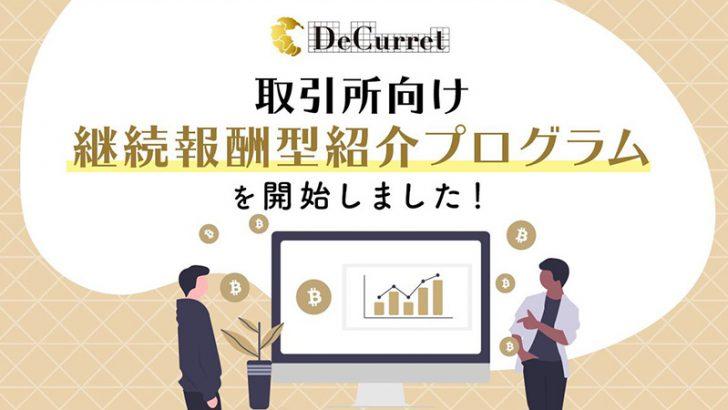 ディーカレット「継続報酬型紹介プログラム」開始|1名送客で月間最大20万円を還元