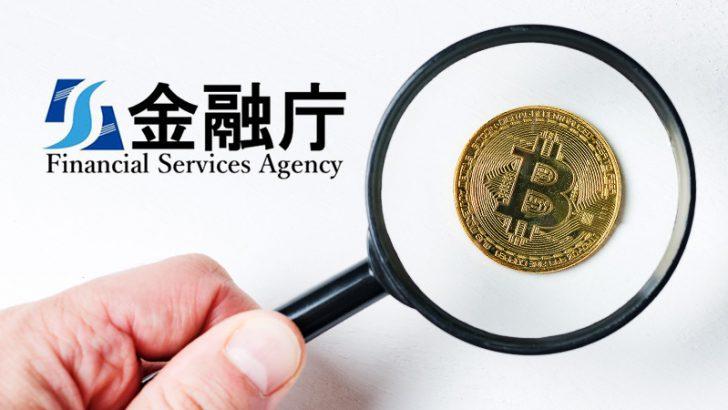 金融庁:暗号資産取引業協会に「トラベルルール早期導入のための体制整備」を要請