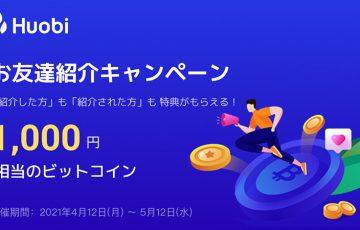 Huobi Japan:紹介者・友人両方にBTCプレゼント「お友達紹介キャンペーン」開始