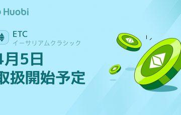 Huobi Japan:取引所サービスで「イーサリアムクラシック(ETC)」取扱いへ