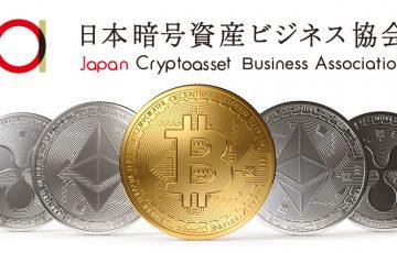 日本暗号資産ビジネス協会「地方自治体・研究教育機関・公的機関向けの会員種別」を新設