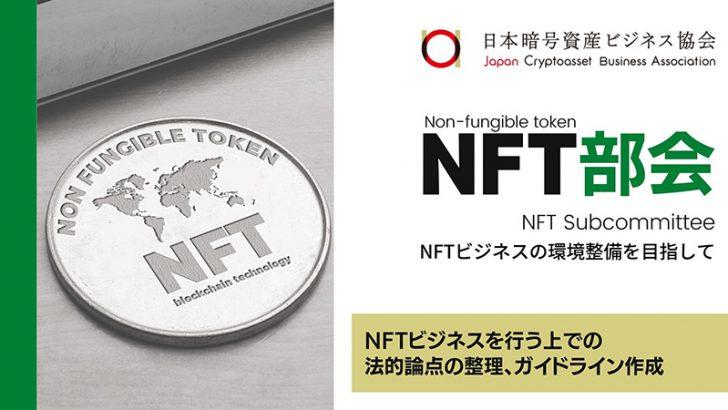 日本暗号資産ビジネス協会「NFT関連事業者向けのガイドライン」を公開