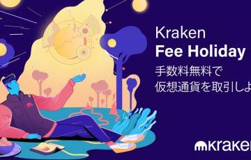 Kraken:円建て暗号資産取引手数料を無料化「Fee Holiday」キャンペーン開始