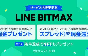 LINE BITMAX:現金やNFTがもらえる「サービス名変更記念キャンペーン」開始