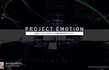 360°VRのNFTギャラリー「PROJECT EMOTION」開催へ|参加クリエイターも募集