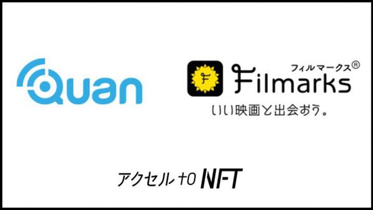 クオン「映画・映像業界のNFT活用を支援」Filmarks運営のつみき社と提携