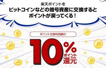 楽天ウォレット:楽天ポイントと暗号資産の交換で「10%還元」キャンペーン開始