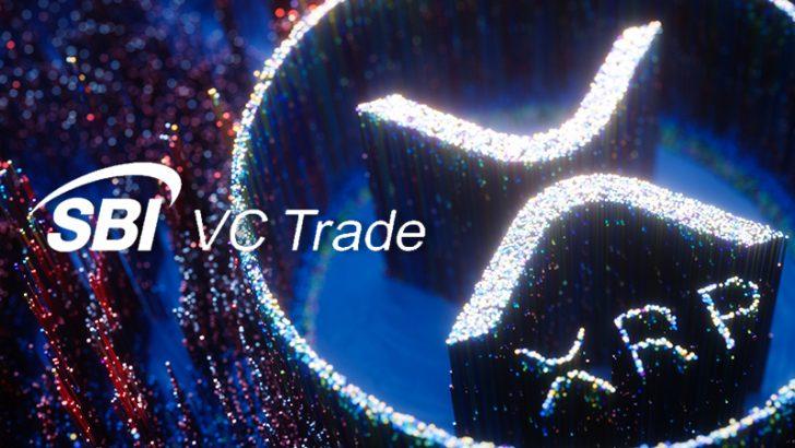 SBI VC トレード:最大10万円相当のXRPがもらえる「取引応援キャンペーン」開催へ