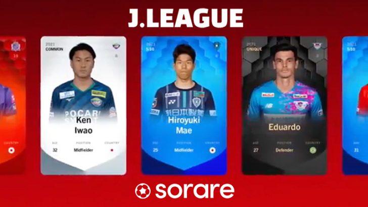 Sorare「2021シーズンのJリーグ選手NFTカード」販売開始