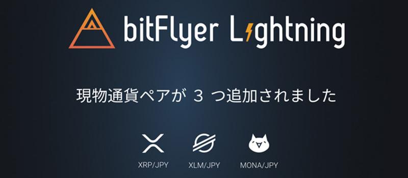 bitFlyer-Lightning-XRP-XLM-MONA