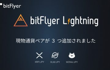 bitFlyer Lightning「XRP・XLM・MONAの現物通貨ペア」追加|記念キャンペーンも開催