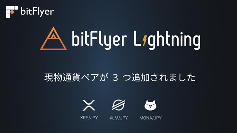 bitFlyer Lightning「XRP・XLM・MONAの現物通貨ペア」追加 記念キャンペーンも開催