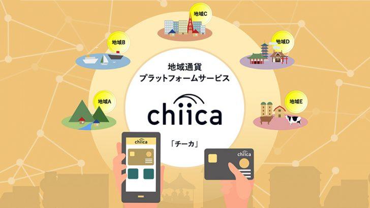 デジタル地域通貨プラットフォーム「chiica」ブロックチェーンで運用へ:トラストバンク