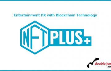 double jump.tokyo:NFT事業支援サービス「NFTPLUS」提供へ|企画〜販売まで全面支援