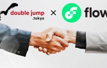 double jump.tokyo:Flowブロックチェーン関連で「DapperLabs」と提携
