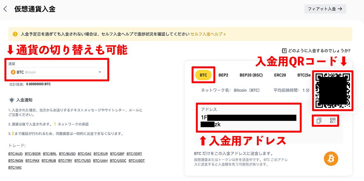 表示された「入金用アドレス」または「入金用QRコード」に暗号資産を送金すると送金が完了
