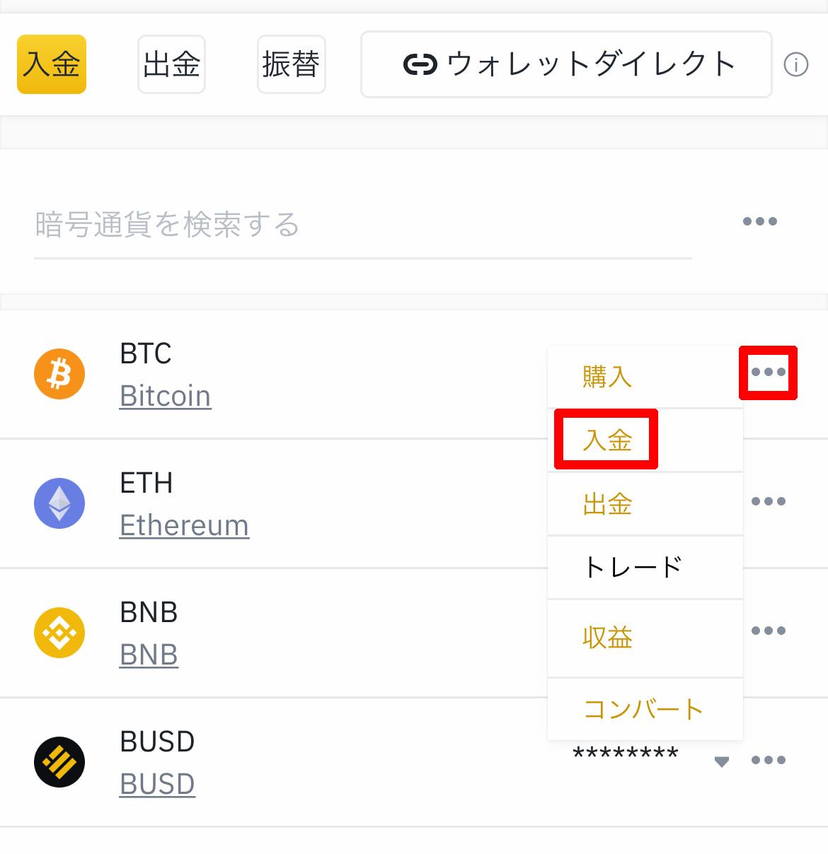 入金したい仮想通貨の右側に記載されている「・・・」のボタンをタップして「入金」をタップ