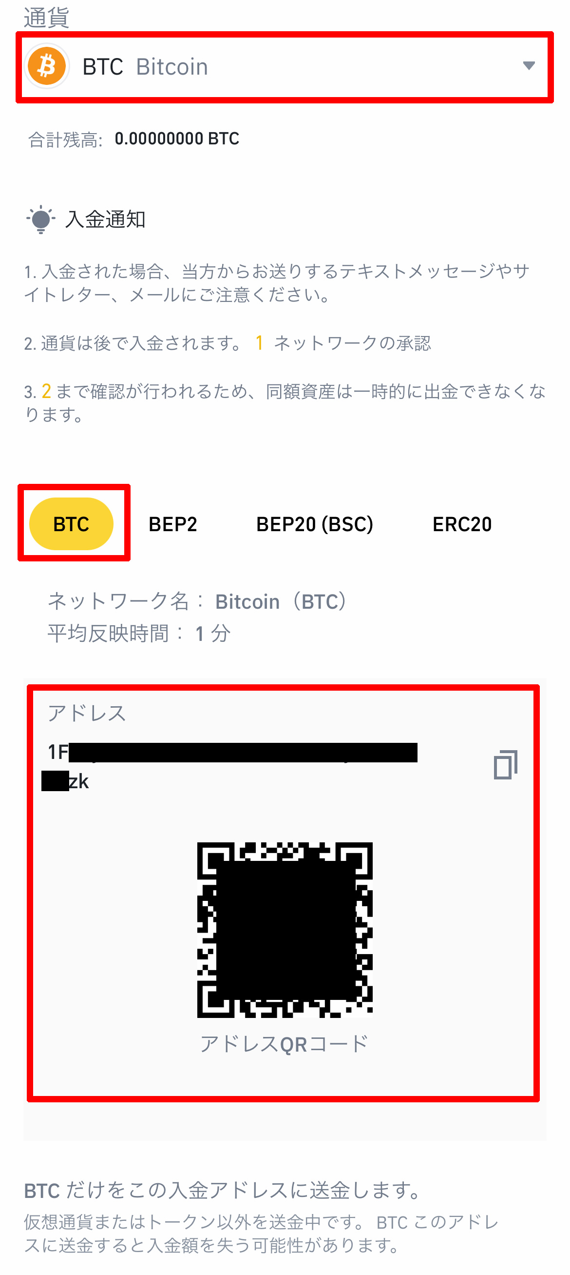 表示された「入金用アドレス」または「入金用QRコード」に仮想通貨を送金