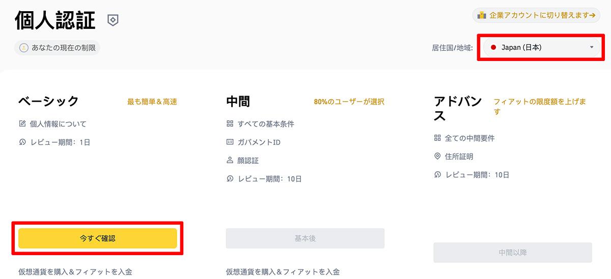 画面右上の「居住国/地域」で『Japan(日本)』を選択して、ベーシックの欄の「今すぐ確認」をクリック