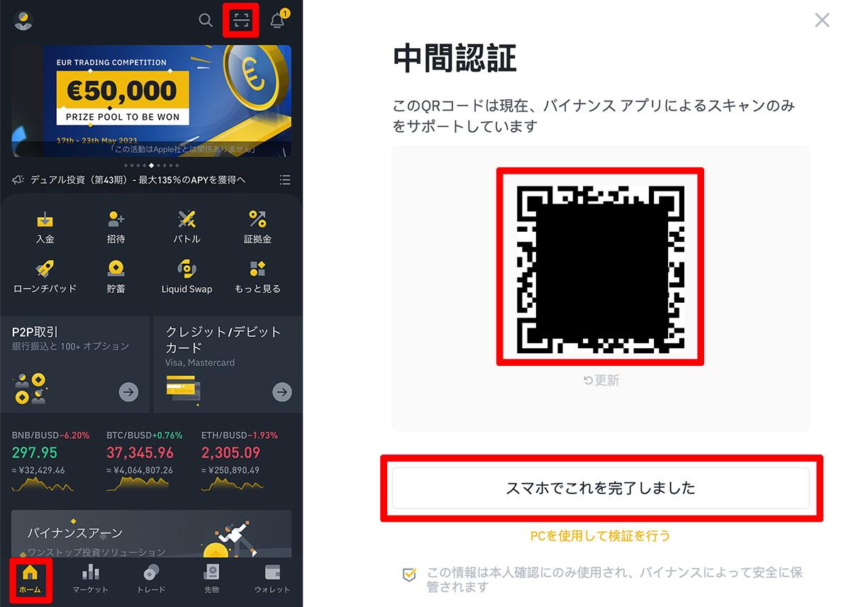 表示されたQRコードをBINANCEアプリでスキャンして顔認証を行う。完了したら「スマホでこれを完了しました」をクリック