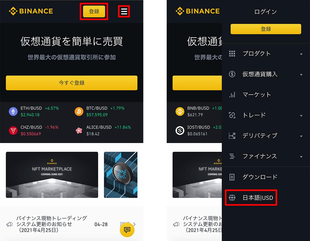 スマートフォンの場合も画面上部の「登録」ボタンをクリック。言語変更は右上の「メニューボタン」をタップすることによって表示可能