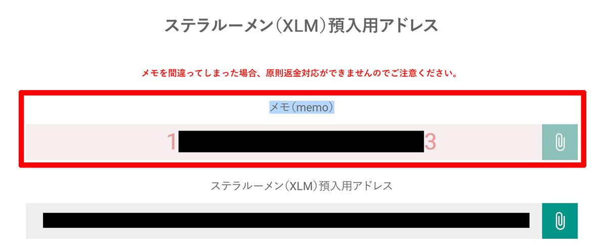ビットバンクにXLMを送金する場合には「MEMO」の入力が必要