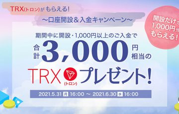 ビットポイント:口座開設+入金で「3,000円分のTRX」がもらえるキャンペーン開始