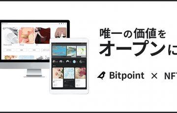 ビットポイントジャパン「NFT事業」参入へ|NFTマーケットプレイスなどを準備