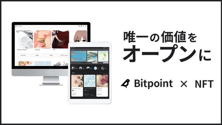 ビットポイントジャパン「NFT事業」参入へ NFTマーケットプレイスなどを準備