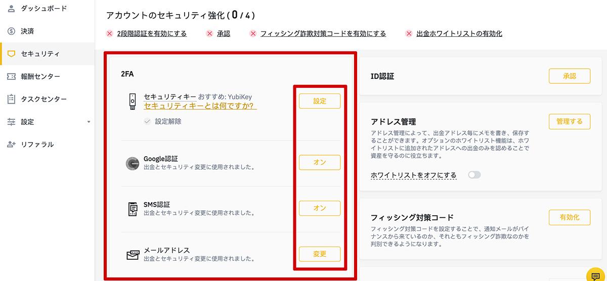 2FAの項目に表示されている「設定・オン・変更」などのボタンをクリックすると2段階認証の設定ページに移動できる