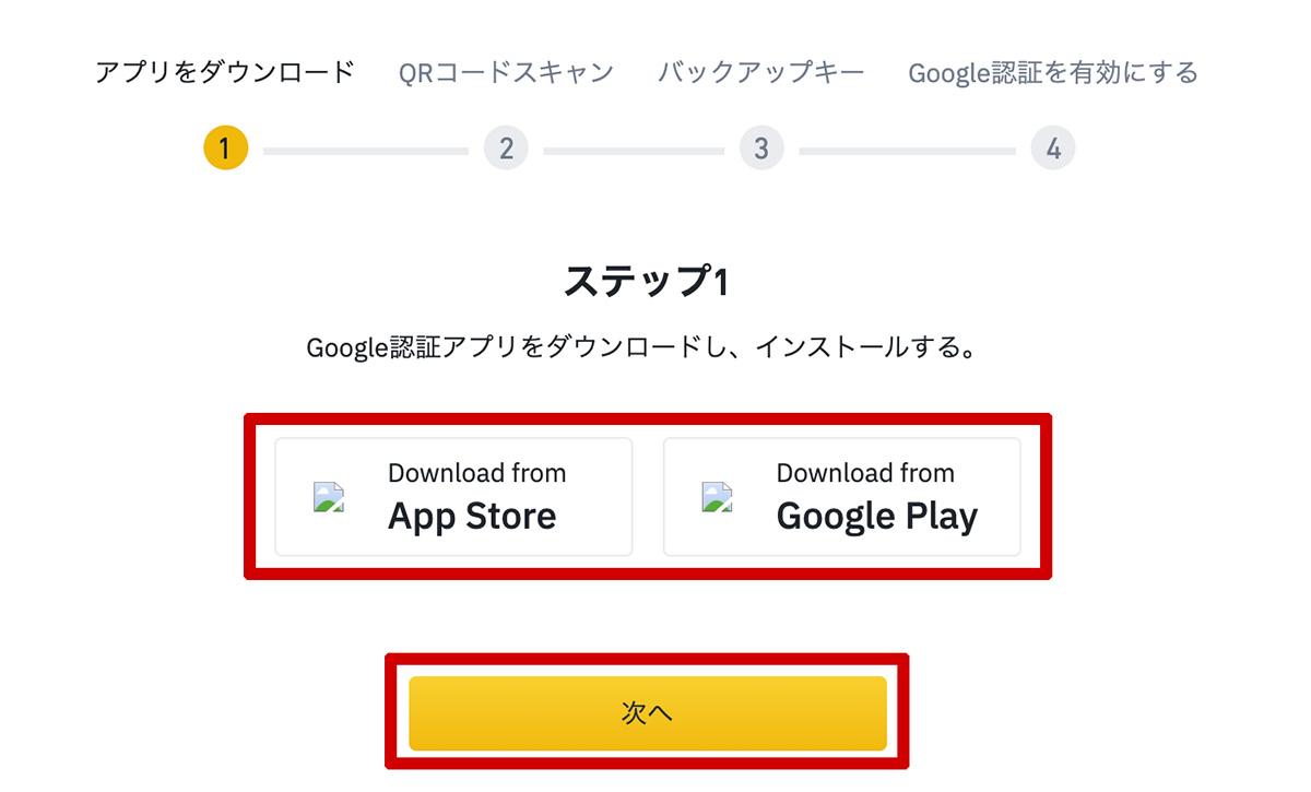 2段階認証アプリ「Google Authenticator」をダウンロードして「次へ」をクリック