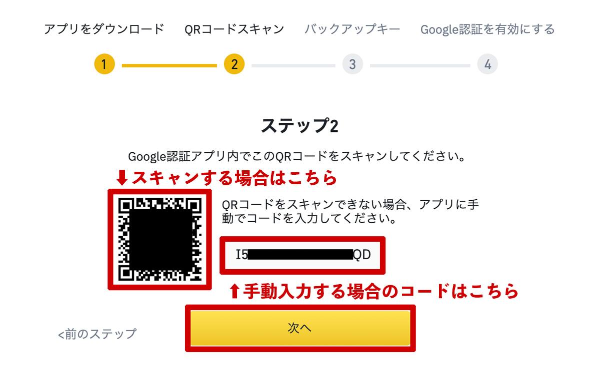 「Google Authenticator」のアプリで「表示されたQRコードのスキャン」または「コードの手動入力」を行い「次へ」をクリック
