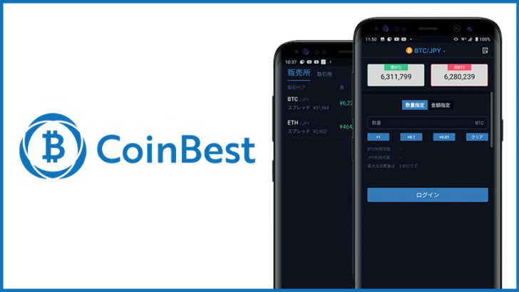 CoinBest(コインベスト)「Android版の暗号資産取引アプリ」公開