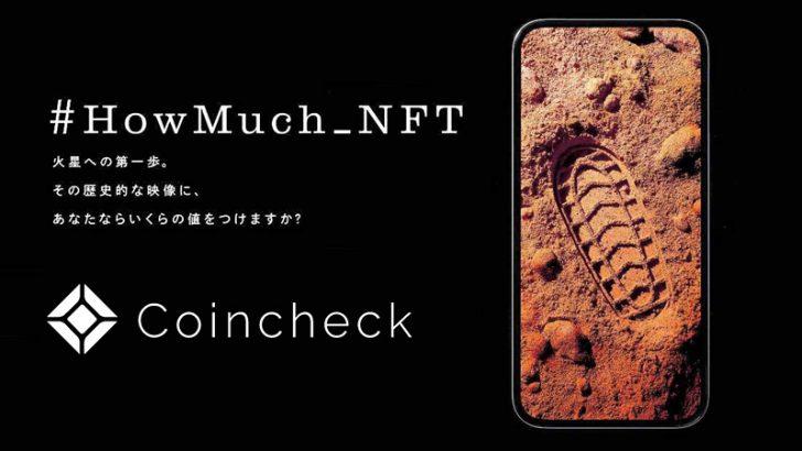 コインチェック:Amazonギフト券が当たる「#HowMuch_NFT」キャンペーン開催