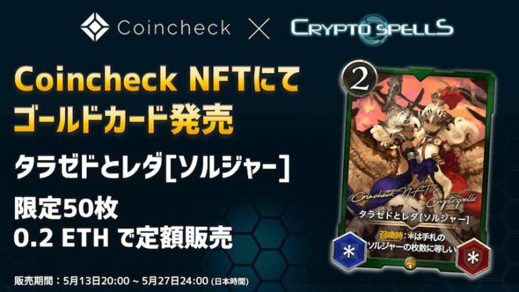 Coincheck NFT × CryptoSpells「50枚限定のゴールドカード」5月13日に販売開始