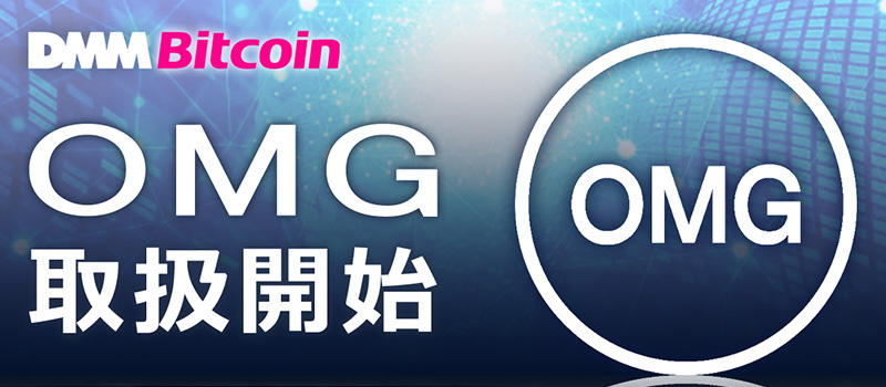 DMMBitcoin-OMG-Leverage