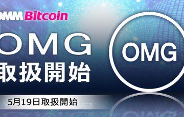 DMMビットコイン「OMGのレバレッジ取引」提供へ|取扱う暗号資産は12銘柄に