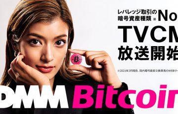 DMMビットコイン「ローラさん出演の新テレビCM」放送へ|全4パターンを作成