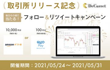 ディーカレット「Amazonギフト券・QUOカードPay」が毎日抽選で当たるキャンペーン開催