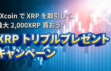 FXcoin:最大2,000XRPがもらえる「XRPトリプルプレゼントキャンペーン」開始