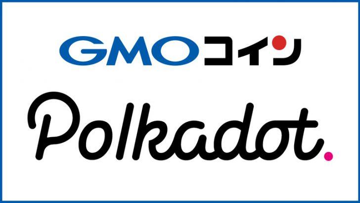GMOコイン「ポルカドット(Polkadot/DOT)」取り扱い開始【国内初】