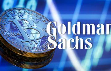 Goldman Sachs:ビットコインの新たなデリバティブ「NDF取引」提供へ