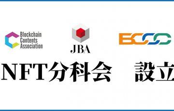 【JBA×BCA×BCCC】ブロックチェーン関連3団体が「NFT分科会」設立|勉強会も開催